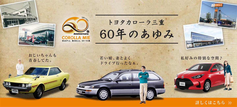 カローラ三重60周年記念サイト